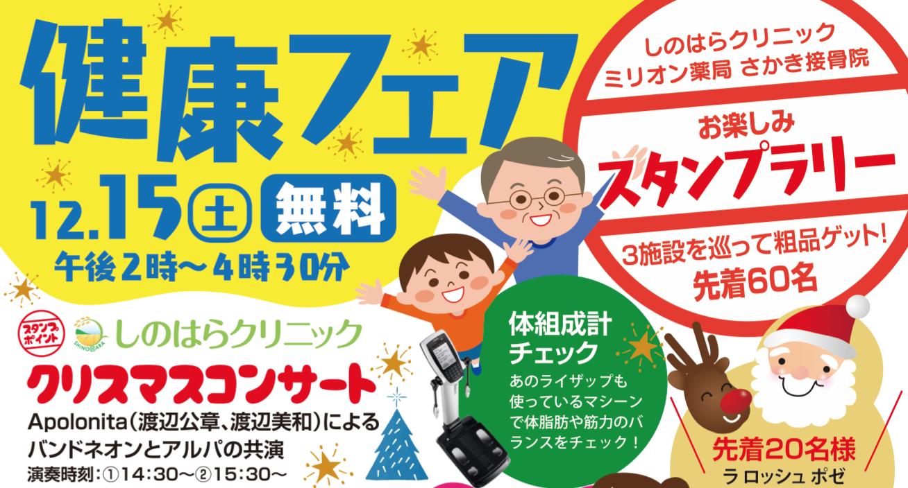 360°カメラ|宮城県北で最前線の美白治療・巻爪治療|しのはらクリニック【登米市米山町】内科・外科・小児科・形成外科・美容
